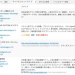 WordPress : スパムコメントがいっぱい
